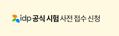 20일 토스&오픽
